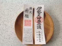獅子舞 - カピパラと日本蜜蜂