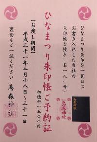 烏森神社の御朱印帳 - (鳥撮)ハタ坊:PENTAX k-3、k-5で撮った写真を載せていきますので、ヨロシクですm(_ _)m
