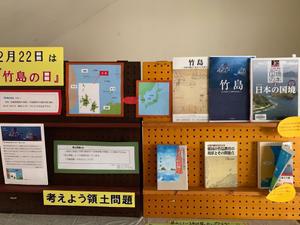 竹島の日 - わさびが大好き