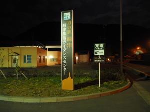 2019.02.17 道の駅崎津で車中泊 ジムニー日本一周49日目 - ジムニーとピカソ(カプチーノ、A4とスカルペル)で旅に出よう
