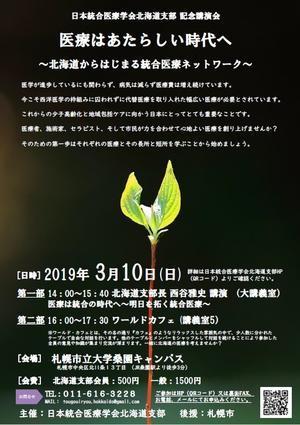 日本統合医療学会北海道支部 記念講演会のお知らせ - iwamizawa yoga  studio kutir      ヨーガ スタジオ クティール