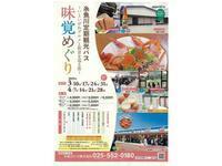 味覚めぐり_糸魚川定期観光バス2019 - Persimmon☆パーシモン