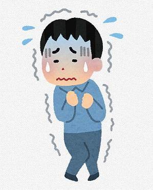 私の病的心配性 - 藤沢晃治の憎まれ口