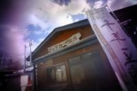 千年豆腐 in pinhole その2 - 味わう瞬間 (とき)
