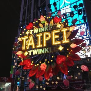 台北 ランタンフェスティバル2019(花燈節) - そこはかノート ー台湾つれづれー