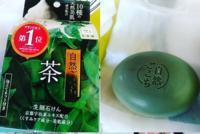 牛乳石鹸さんの「自然ごこち茶洗顔石鹸」で、すっきり。さっぱり。しっとり。 - 初ブログですよー。