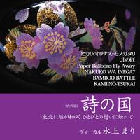 新アルバム「詩の国」リリース - 着物中毒のジャズな日々・着物と夜と音楽と