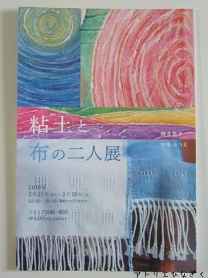 作品展のお知らせ - アトリエひなぎく 手織り日記