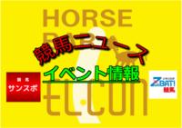 競馬観戦イベント! - ホースバーエルコン HORSE BAR ELCON