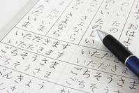 日本語が下手な日本語教師ですが… - Language study changes your life. -外国語学習であなたの人生を豊かに!-