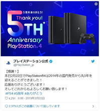 プレイステーション4が本日2/22で国内発売5周年なんです! - 日々雑感!