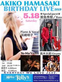 バースデーライヴのお知らせ - 浜崎明子 piano&vocal 前略 唄い奏でます