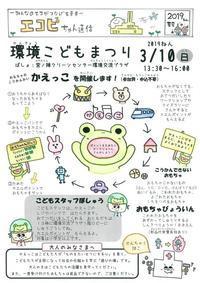 福岡県久留米市からの開催情報 - かえっこ