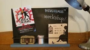ワークショップのお知らせ - N's style  by woodspace