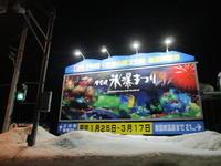 2月23日(土)・・・層雲峡の氷瀑祭り - ある喫茶店主の気ままな日記。