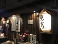 「魚男」オットと魚で日本酒を♪ - よく飲むオバチャン☆本日のメニュー