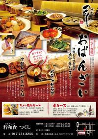 粋和食つくし - 炭酸マニア Vol.3