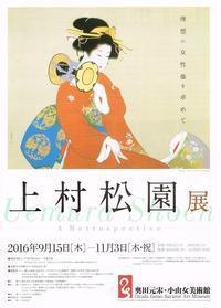 上村松園展 - AMFC : Art Museum Flyer Collection