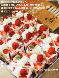 苺いっぱいのいちごケーキ - 田園菓子のおくりもの工房 里桜庵