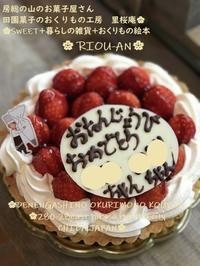 3月生まれバースデーケーキのご予約お待ちしております!! - 田園菓子のおくりもの工房 里桜庵