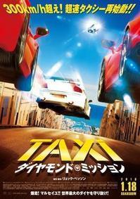 TAXi ダイヤモンド・ミッション - 映画に夢中