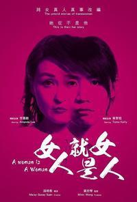 女は女である(女人就是女人) - 香港熱