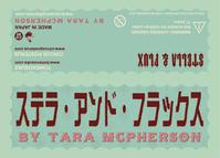 ステラ・アンド・フラックス彩色版、発売間近です - 下呂温泉 留之助商店 店主のブログ