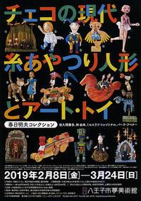『チェコの現代糸あやつり人形とアート・トイ』at 八王子市夢美術館 - maki+saegusa