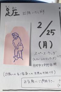 2月25日スペース・ウッダ - トトモニのりぷ