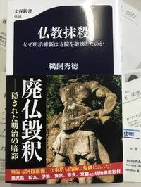 『仏教抹殺』鵜飼秀徳 - 高槻・茨木の不動産物件情報:三幸住研