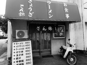 富塚町「さん錦」でカツカレー小ラーメン - ぶん屋の抽斗