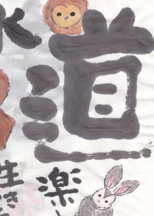 花水木絵手紙教室 F6の麻紙他 ♪♪ - NONKOの絵手紙便り