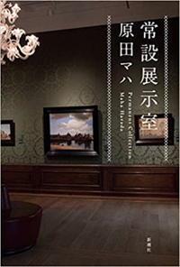 絵の前にすわって~「常設展示室」、原田マハ・著 - カマクラ ときどき イタリア