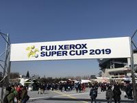 FUJI XEROX SUPER CUP 2019 - プラムの独り言