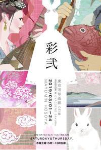 彩弐IRODORI II東京浅草画廊 Gei藝にて2度目のミニ個展開催 - まゆみん MAYUMIN Illustration Arts