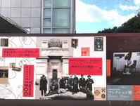 """世紀末ウィーンのグラフィック-デザインそして生活の刷新にむけて:京都国立近代美術館 - 岡村ゆかりの""""ときどきミュージアム"""""""