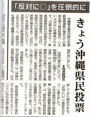 ながいきむら議員のつぶやき(日本共産党長生村議員団ブログ)