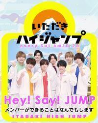 【放送予定】3/2(土)いただきハイジャンプ、ガチカート対決♪ - 新東京フォトブログ