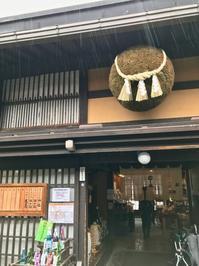 古い町並の蔵元巡り。──「高山」(金沢の旅 その2) - Welcome to Koro's Garden!