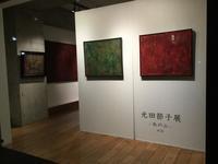 光田節子展 - Artのある暮らし!