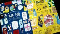 京都へ - 家暮らしノート