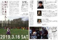 【要予約】3/16講演会・スライド上映「外国から来た人とともに生きる~クルド難民はどこから、なぜ日本に来たのか~」 - 周的写真生活