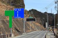 東栄 - 新・旅百景道百景