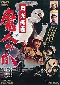 『月光仮面/サタンの爪』(1958) - 【徒然なるままに・・・】