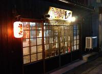 大聖寺十万石ちょうちん横町「肴蕎麦呑しま」 - 酎ハイとわたし