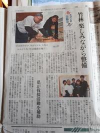 読売新聞掲載記事紹介 - 竹をベースに環境と地域活性化を考える市民団体!