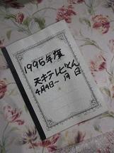 ニャンコ座リポート  since 2005 April