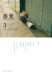 電子書籍写真集「感覚-SenSe-」Issue3は「一写一想」特集! - 一写一想
