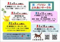 3月のサークル会 - パソコンふれあいサークル