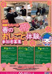 湘南モノレール『春のお仕事体験』!! - 子どもと暮らしと鉄道と
